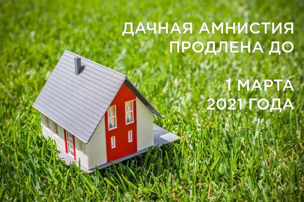 Дачная амнистия 2019. Блог агентства недвижимости Bright Estate