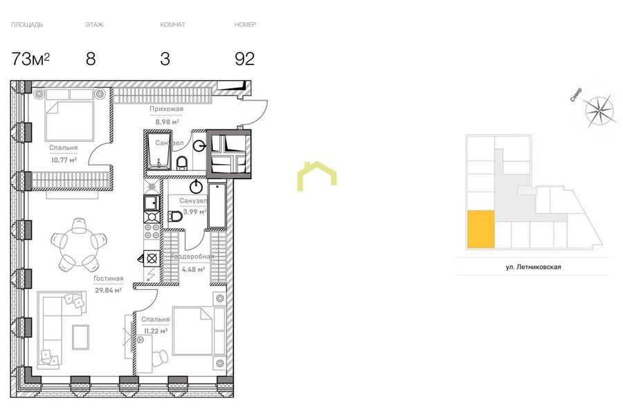 Продажа квартиры под ключ в ЖК Митте. ID 10120